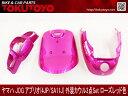 ヤマハ アプリオ(4JP/SA11J) 外装カウル3点Set ローズレッド色 YAMAHA JOG 外装セット
