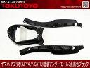 ヤマハ アプリオ/EX/塗装アンダーモール3点Set 黒色ブラック JOG50 カウル 4JP 4LV SA11J