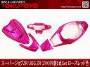 スーパージョグZR JOG-ZR(3YK) 外装 ローズレッド色5点Set ヤマハ YAMAHA 外装カウル