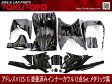 アドレスV125/G(CF46A/4EA) 塗装済みインナー12点 メタリック黒 ススキ バイクパーツ カウル
