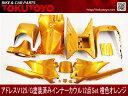 アドレスV125/G(CF46A/4EA)塗装済インナー12点Set 橙色オレンジ スズキ 艶あり カウル