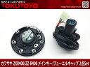 カワサキ ZXR400/ZZ-R400 メインキー/フューエルキャップ 2点Set ガソリン イグニッション スイッチ ロック設定