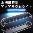 水槽照明 LED-400 アクアリウムライト 54連 白/青 45cm〜65cm 長寿命 収縮可能 お気軽に