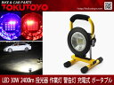 30W 赤&青警告灯付き ポータブル 充電式 LED投光器 1個 3モード調節
