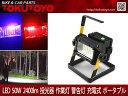 50W 2400LM 充電式 ポータブル LED投光器 作業灯 夜間作業 3段調節 駐車場 懐中電灯
