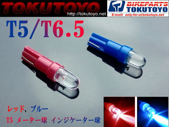 T5/T6.5 LEDバルブ ウェッジ球 砲弾型...の商品画像