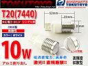 【特】CREEチップ 10W ウインカー球 無極性 T20/7440 ストップ/テールランプ LEDシングル球 ホワイト 2個set