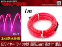 有機ELネオンワイヤー(フィン付き) カット可能 変形可能 高級感 イルミネーション 直径2.3mm 1M ピンク