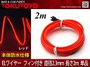 有機ELネオンワイヤー(フィン付き) カット可能 変形可能 高級感 イルミネーション 直径2.3mm 2M 赤