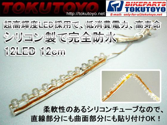 特 高輝度 LED シリコンバーチューブ 12...の紹介画像2
