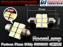 【特】高輝度 T10x31mm 5050SMD 6連LED ルーム球 2個 白(ホワイト)