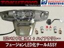 ★★ ホンダ フュージョン MF02★★高輝度LED球使用 クリアユーロ テールAssy