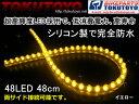 両側配線 シリコンチューブ LEDライト 長さ48cm 1本 黄
