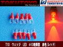 T10 赤色(レッド) 砲弾型ウェッジLED 10個