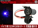 バイク用 USB充電器 2USBポート 携帯等充電 蓋付き 防水防塵 12V/24V