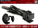バイク用 SAE-USB変換アダプター USB充電器 USBポート 携帯等充電 蓋付き 防水防塵 12V/24V