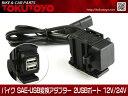 バイク用 SAE-USB変換アダプター USB充電器 2USBポート 携帯等充電 蓋付き 防水防塵 12V/24V
