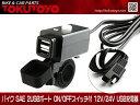 バイク用 USB充電器 SAE 2USBポート SAEクイック切断ケーブル 携帯等充電 防水防塵 12V/24V