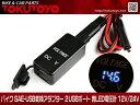 バイク用 SAE-USB変換アダプター USB充電器 2USBポート 青LED電圧計 蓋付き 防水防塵 12V/24V