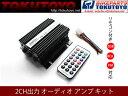 リモコン付き 2CH出力 オーディオ アンプ (USB/RCA/FM対応) 黒 オーディオ アンプ キット