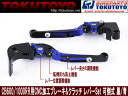 CBR600RR/1000RR CNC加工ブレーキ クラッチ レバー可倒式 (黒/青)