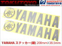 ヤマハ(YAMAHA)ステッカー ウィングマーク 200mm 銀 2枚Set