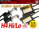 H4 Hi/Lo スライド 55W 6000K HIDキット スライド切替 薄型 2灯 黒 ヘッドライト フォークランプ等に