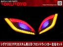ヤマハ シグナスX(1YP)カスタム用 LED フロント ウィンカー Set