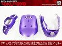 ヤマハ アプリオ(4JP/SA11J) 外装カウル 3点セット 紫色ラベンダー