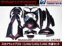 外装 カウル 1式 茶 スカイウェイブ250 CJ44A/CJ45A/CJ46A 11点set