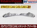 メーター アッパー パネル メッキ スカイウェイブ250 CJ44A/CJ45A/CJ46A用