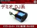 デミオ DJ系 マフラーカッター シングル チタン焼き 排水口付き