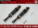 カワサキ Z1/Z2 ガス封入式 リア サスペンション 340MM 黒/橙赤