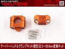 テーパーハンドルクランプキット(橙色) 22.2→28.6mm変換キット