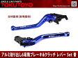 カワサキ(KAWASAKI)ブレーキ クラッチレバー セット アルミ削り出し 青 ZX-14R/ZZ-R1400 (H88F88)