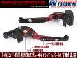 Ninja400R/650R用CNC加工ブレーキ&クラッチ レバー可倒式(黒/赤)