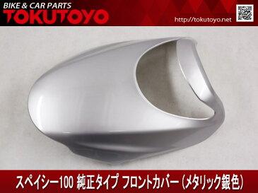 ホンダ スペイシー100 純正タイプ フロントカバー メタリック 銀色