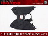 ホンダ リード110/EX(JF19)純正タイプ フロアステップ/センターステップ