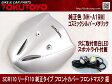 ホンダ SCR110/リード110 純正タイプ フロントカバー/マスク (銀色)