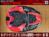 ホンダ リード110/EX(JF19)用 カスタムシートカバー (赤/黒)