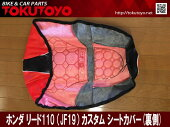 ホンダリード110/EX(JF19)用カスタムシートカバー(赤/黒)