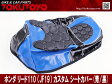 ホンダ リード110/EX(JF19)用 カスタムシートカバー (青/黒)