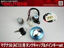ホンダ マグナ50 (AC13)用 タンクキャップ&メインキーset
