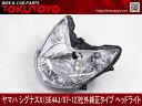 ヤマハ シグナスX(SE44J/07-12)社外ノーマルタイプ ヘッドライト