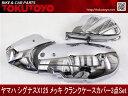 ヤマハ シグナスX125用メッキ クランクケース カバー 3点セット