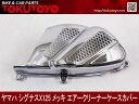 ヤマハ シグナスX125用 メッキ エアークリーナーケース カバー