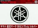 ヤマハ/YAMAHA 音叉マーク 3D 丸型 エンブレム シルバー