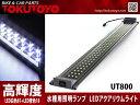 水槽用照明 LEDアクアリウムライト 99発ランプ 白&青色 適応水槽75cm〜85cm 長寿命 UT800