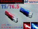 T5/T6.5 砲弾LEDウェッジ球 メーター/インジケーター球 10個 赤(レッド)