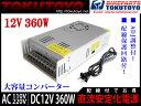 スイッチング電源 AC110V→DC12V 360W直流安定化電源 配線付き
